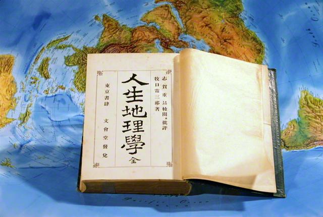 1903年に発刊された牧口初代会長の『人生地理学』。軍事的、政治的、経済的競争から人道的競争への転換を呼び掛けた内容は、現代における地球的な課題を考える上でも重要な視座を示すものとなっている