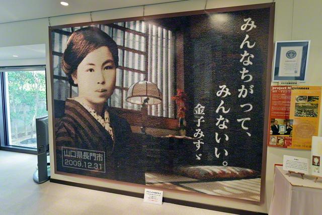 12万枚の顔写真を使った、金子みすゞのモザイクアート(金子みすゞ記念館で)