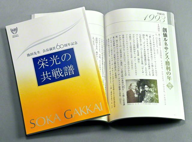 完成した年譜『池田先生 会長就任60周年記念 栄光の共戦譜』