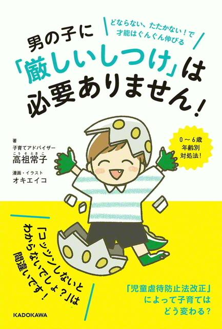 高祖常子さんの新著(KADOKAWA)。かわいいイラストと、気持ちが軽くなるアドバイスがいっぱい。きょう28日から発売