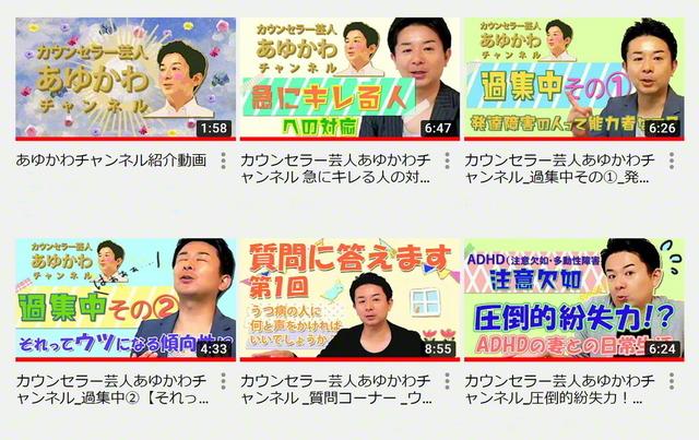あゆ かわ チャンネル あゆなチャンネル - YouTube