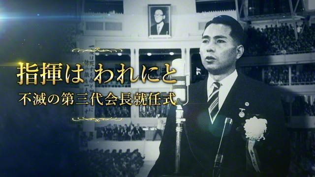 池田先生の第3代会長就任60周年の記念映像から