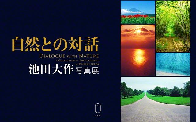 リニューアルされた「自然との対話」写真展のウェブサイト