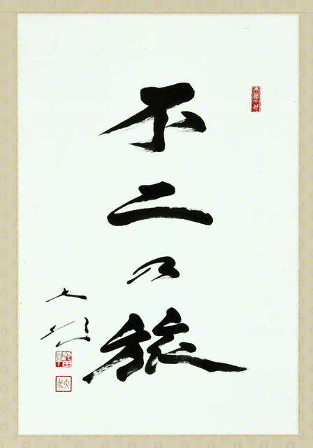 池田先生がしたためた、墨痕鮮やかな「不二乃旅」の大書