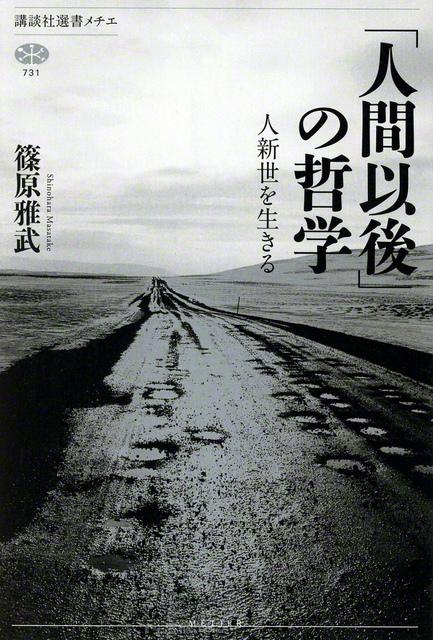 講談社選書メチエ 1980円