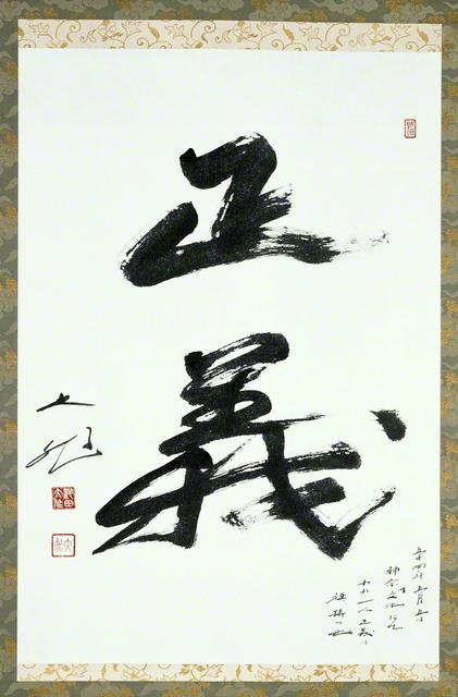 1979年の5月5日、大難の嵐の中で、池田先生が揮毫した「正義」の大書。脇書には「われ一人正義の旗持つ也」と