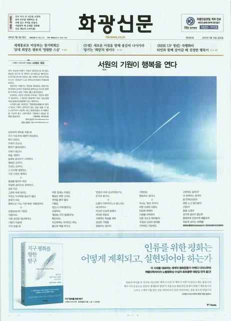 韓国「和光新聞」