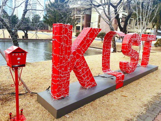 首都ソウルにある韓国科学技術研究院(KIST)