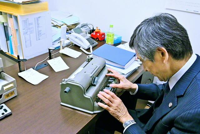 視覚障がい者用のタイプライターで点字の文書を作成