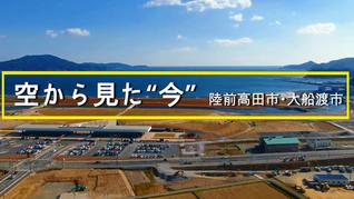 ドローンで撮影した陸前高田市・大船渡市の様子が、映像でご覧になれます(昨年12月18日付「東北版」)