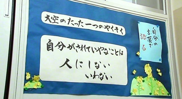 大空小学校が掲げる「理念」と「たった一つのやくそく」