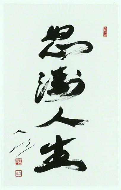 池田先生の書「怒濤人生」(1982年)