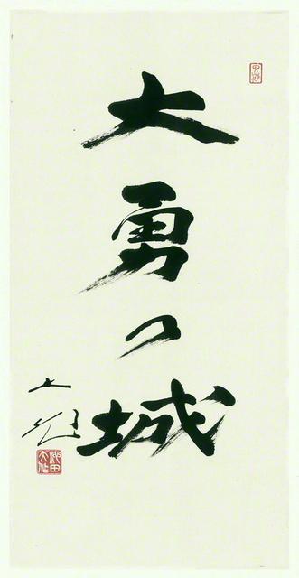 池田先生の書「大勇乃城」(1984年)