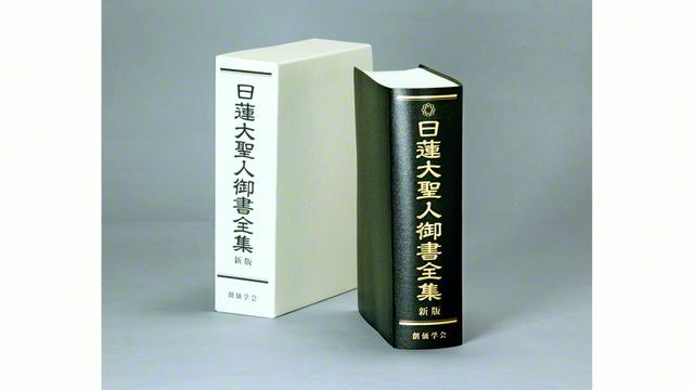『日蓮大聖人御書全集 新版』の装丁見本