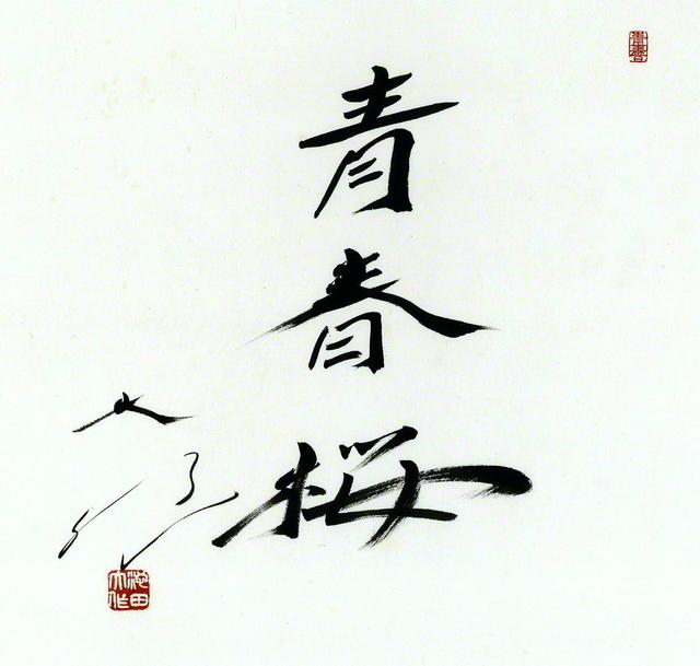 1978年の7・19「女子部結成記念日」を祝賀して、池田先生がしたためた「青春桜」の書
