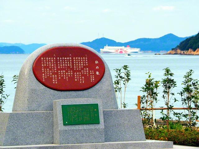 香川・高松市の四国研修道場に立つ学会歌「紅の歌」の歌碑