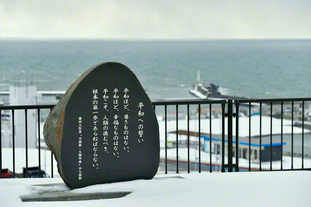 厚田公園にある「平和への誓い」の碑。『新・人間革命』の冒頭の一節が刻まれている