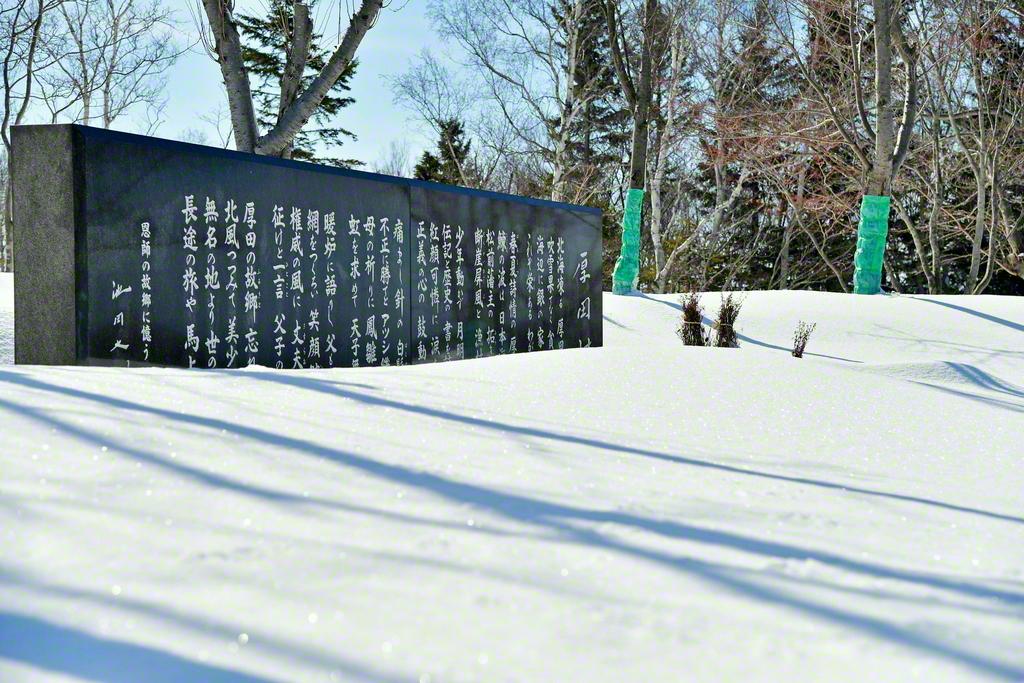「厚田村」の歌碑