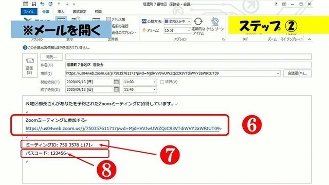 自動で作成されたメールに表示される❻「URL」❼「ミーティングID」❽「パスコード」、などの情報を参加者に連絡する