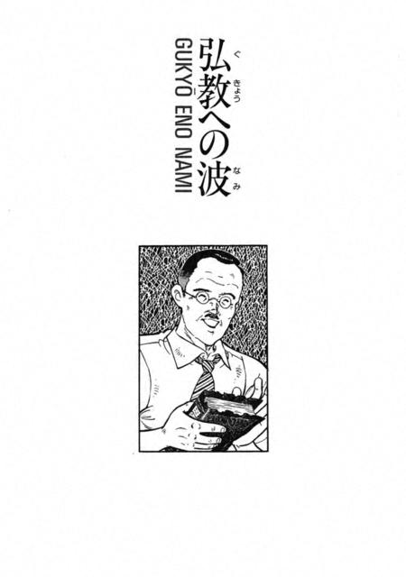 劇画『人間革命』第2版〈51〉弘教への波(中) 原作・池田大作 劇画・石井いさみ