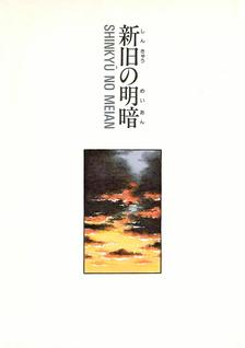 劇画『人間革命』第2版〈99〉新旧の明暗(5) 原作・池田大作 劇画・石井いさみ