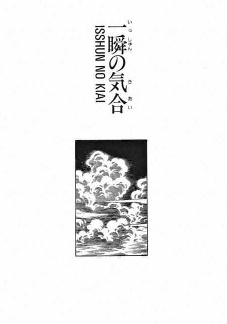 劇画『人間革命』第2版〈101〉一瞬の気合(中) 原作・池田大作 劇画・石井いさみ