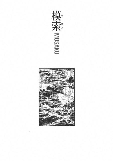 劇画『人間革命』第2版〈122〉模索(中) 原作・池田大作 劇画・石井いさみ