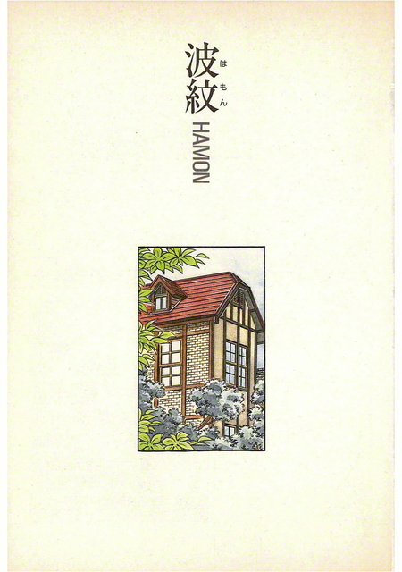 劇画『人間革命』第2版〈129〉波紋(1) 原作・池田大作 劇画・石井いさみ