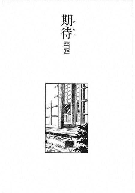 劇画『人間革命』第2版〈133〉期待(上) 原作・池田大作 劇画・石井いさみ